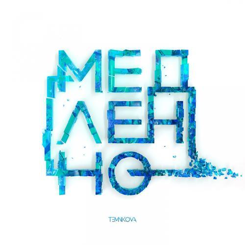 Елена Темникова - Медленно  (2018)