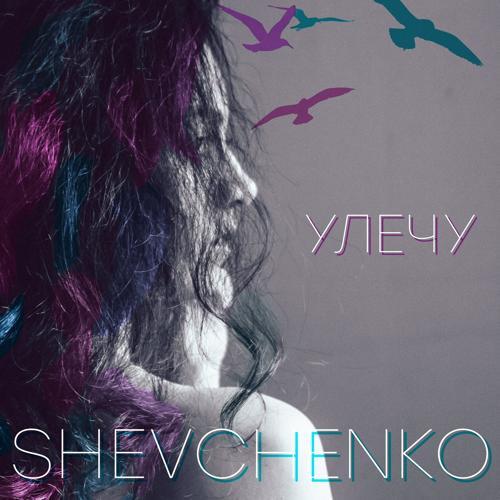 Shevchenko - Улечу  (2018)