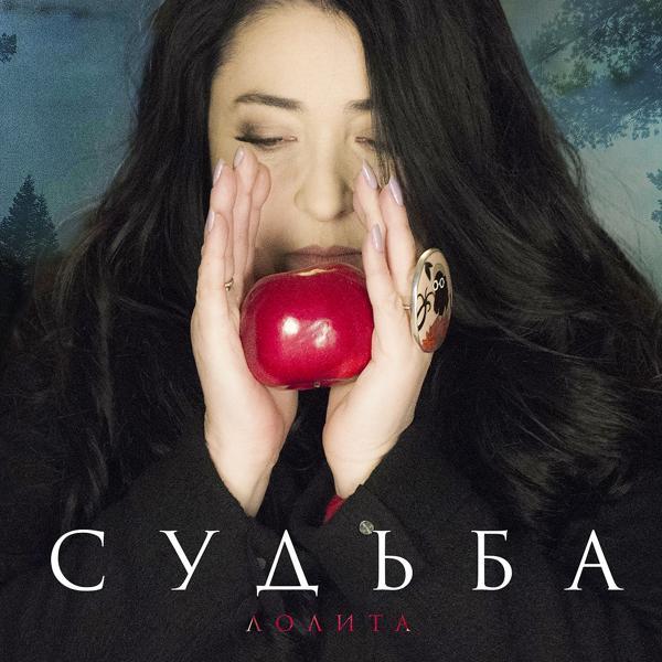 Альбом: Судьба