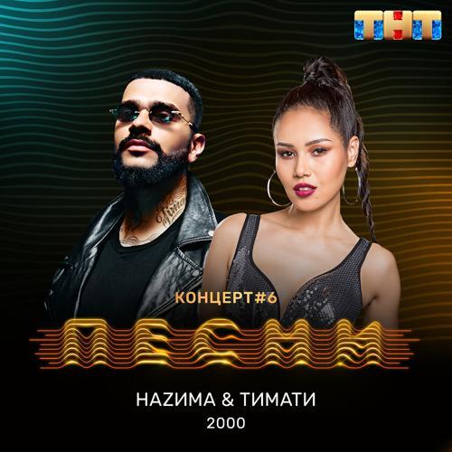 НАZИМА, Тимати - 2000  (2018)
