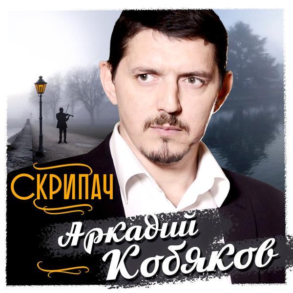 Альбом: Скрипач