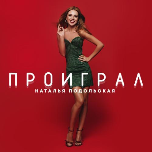 Наталья Подольская - Проиграл  (2018)