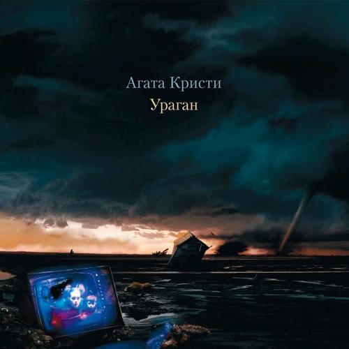 Агата Кристи - Ураган  (2016)