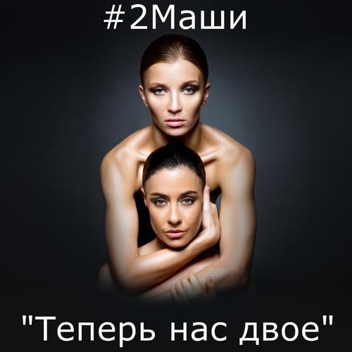 #2Маши - Птицы  (2016)