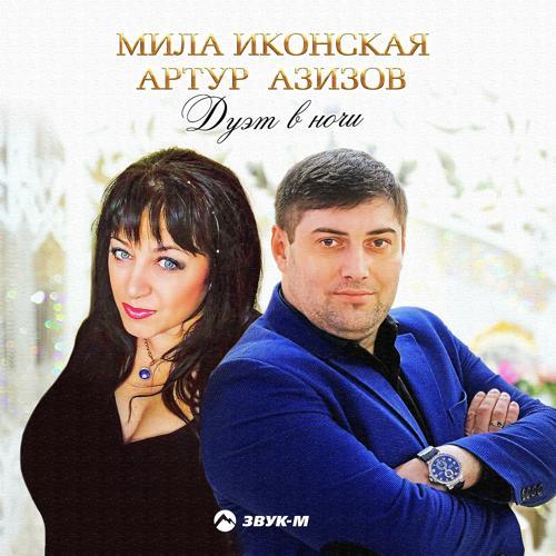 Мила Иконская, Артур Азизов - Дуэт в ночи  (2018)