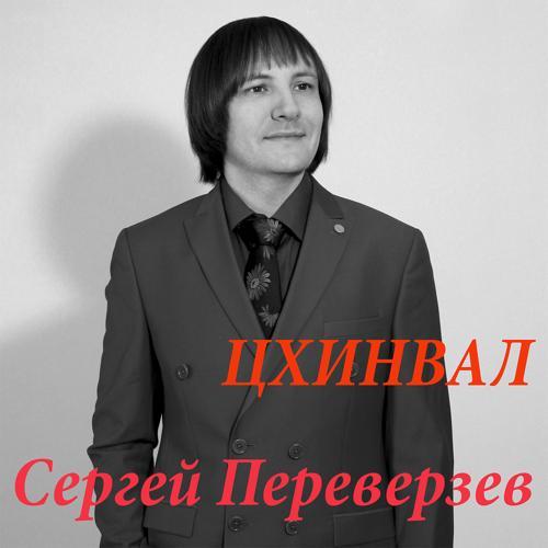 Сергей Переверзев - Цхинвал  (2018)