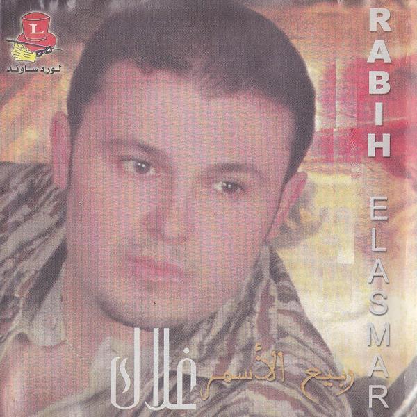 Альбом: Ghalak