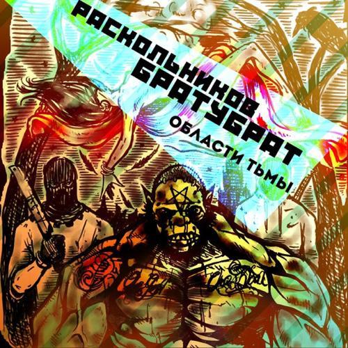 Хата, Словетский, ВесЪ Каспийский, Раскольников, Тимас, БРАТУБРАТ - Мазанина (Remix) [feat. Словетский]  (2013)