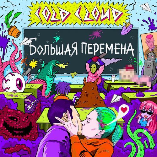COLDCLOUD - Самим собой  (2018)