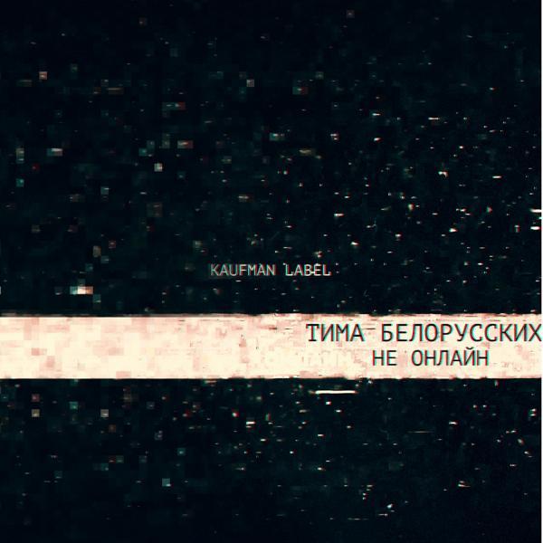 Альбом: Не онлайн