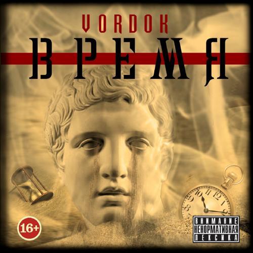 Nd-Rey MC (гр. Rap Pro), Vordok - Наша сила  (2012)