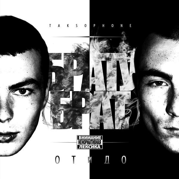 Альбом: От и до