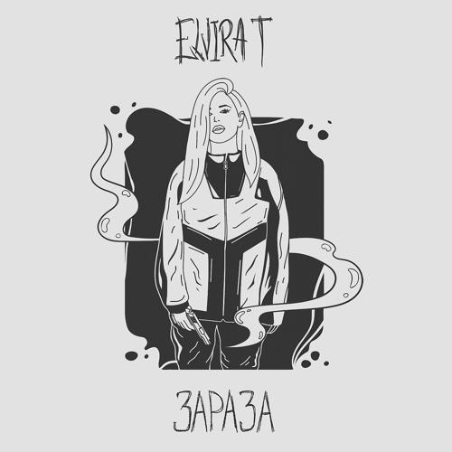 Elvira T - Я полюбила бандита  (2018)