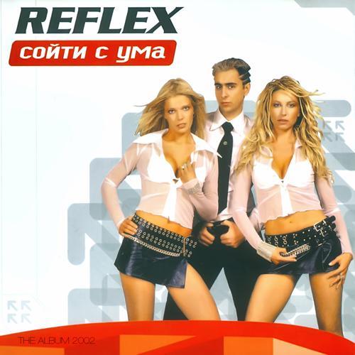 Reflex - Ты уже далеко  (2002)