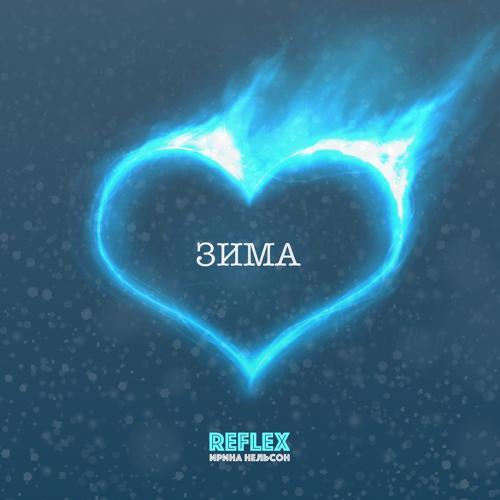Reflex - Зима  (2018)