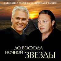 Быков Вячеслав - Связь по проводам