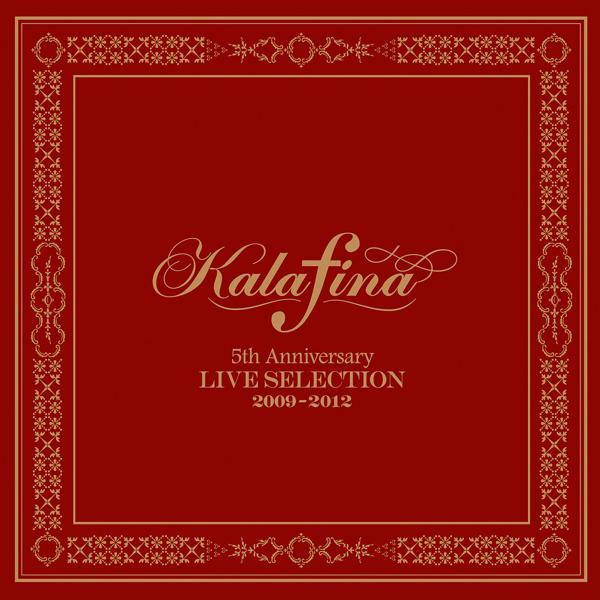 Альбом: Kalafina 5th Anniversary Live Selection 2009-2012