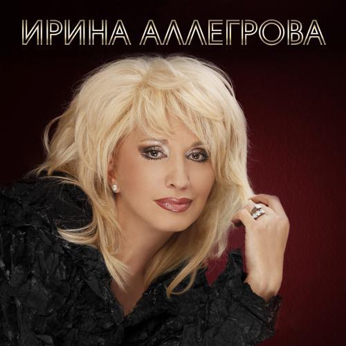Ирина Аллегрова - Оправданий нет   (2018)