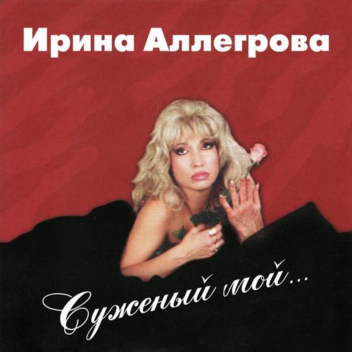 Ирина Аллегрова, Игорь Николаев - Миражи  (2018)
