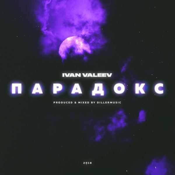 Альбом: Парадокс