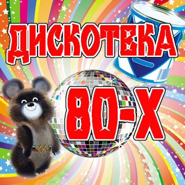 Альбом: Дискотека 80-х