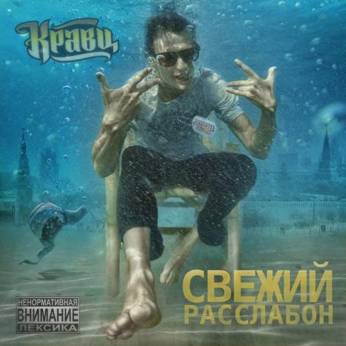 Кравц - Паффнутий  (2018)