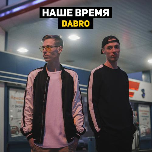 Dabro - Влюбился  (2018)