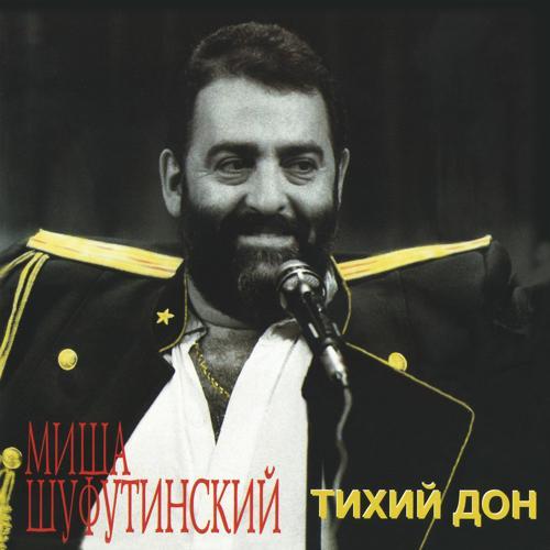 Михаил Шуфутинский - Тихий Дон  (1991)