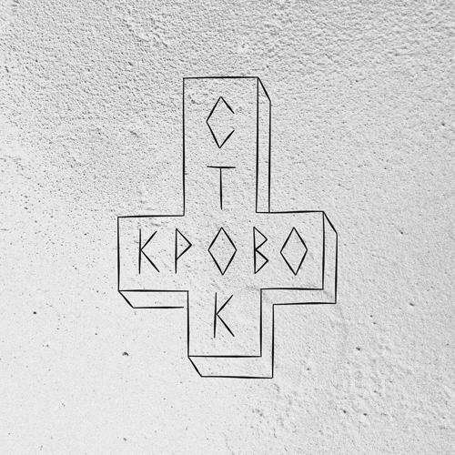 Кровосток - Ногти (Инструментал)  (2015)
