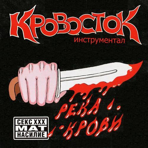 Кровосток - Бакланы (Инструментал)  (2004)