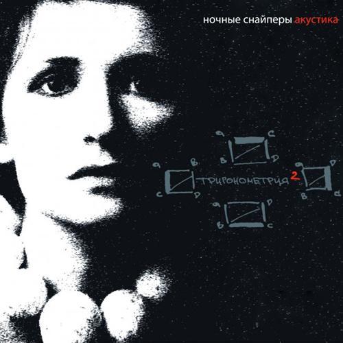 Ночные Снайперы - москва-питер-москва (Live)  (2005)