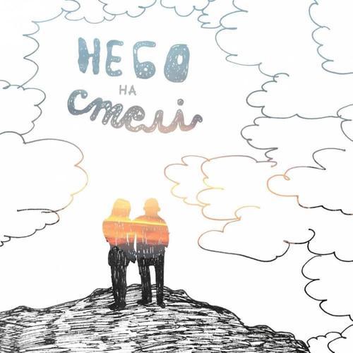 CLOUDLESS - Небо на Стелі  (2017)