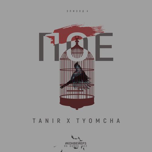Tanir, Tyomcha - ПОЕ  (2019)