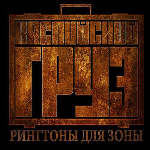 Каспийский Груз - Who Shot Ya (feat. Раскольников)  (2013)