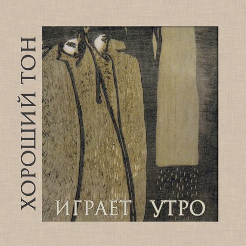 Khoroshiy ton - Поверхности  (2017)