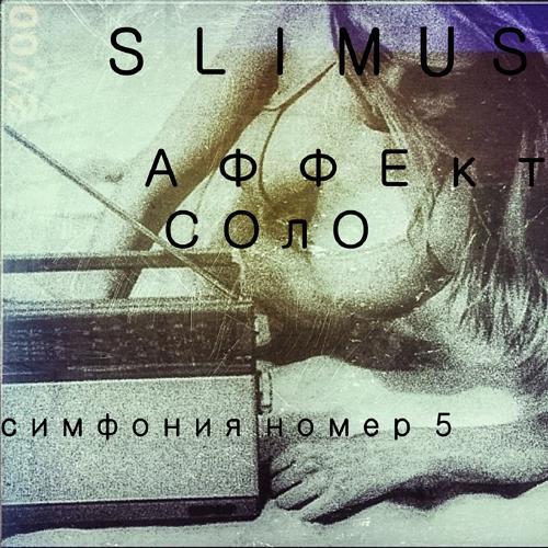 Slim, Аффект Соло - Макасы  (2014)