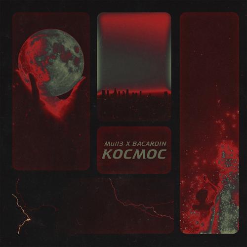 Mull3, Bacardin - Космос  (2019)