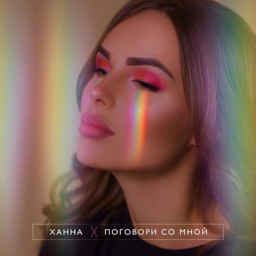 ХАННА - Поговори со мной  (2019)