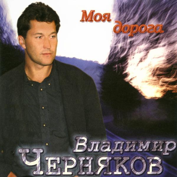 Альбом: Моя дорога