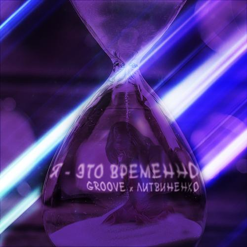 Groove, ЛИТВИНЕНКО - Я - это временно  (2019)