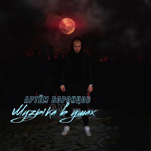 Артём Воронцов - В инстаграме  (2019)