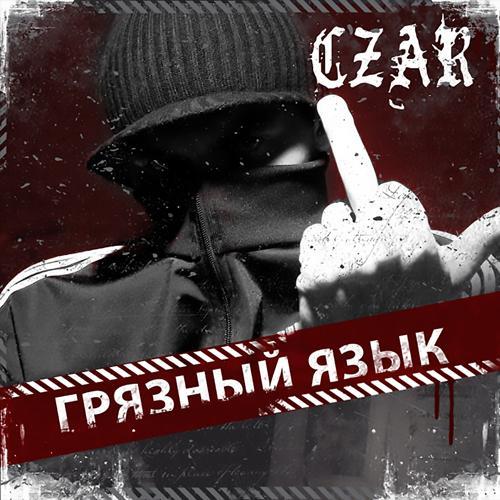 Czar, 1.Kla$ - До конца  (2009)