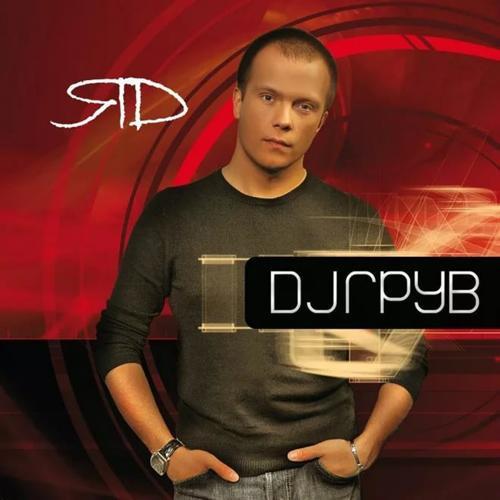 DJ Groove - Люблю тебя  (2007)