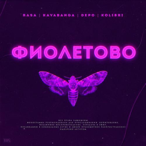 RASA, Kavabanga Depo Kolibri - Фиолетово  (2019)