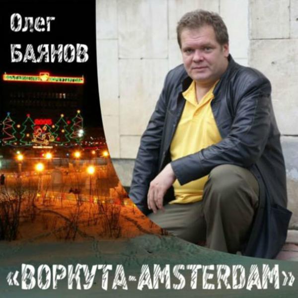 Альбом: Воркута - Amsterdam