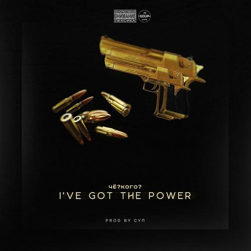 Чё кого, СУП - I've Got the Power (Dub)  (2019)