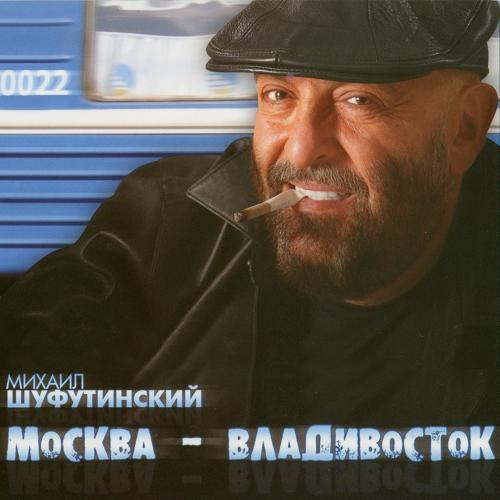 Михаил Шуфутинский - Москва-Владивосток  (2007)