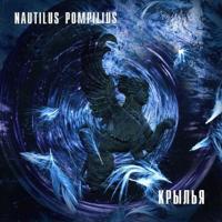 Наутилус Помпилиус - Живая вода
