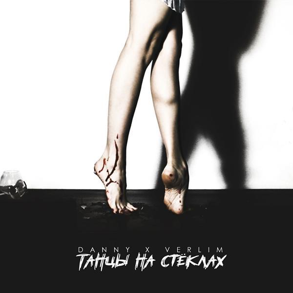 Альбом: Танцы На Стеклах
