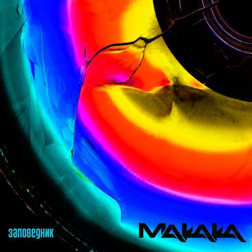 Макака feat. PAUK - Беспредел в генах  (2014)
